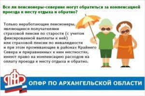 Оплата проезда в отпуск северянам пенсионерам в 2020г