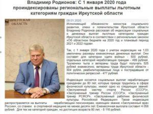 Закон иркутской области на льготы ветеранам труда в иркутской области в 2020 году