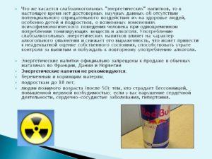 Закон о продаже энергетических напитков несовершеннолетним 2020 москва