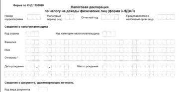 Какие документы для подачи 3 ндфл новосибирск 2020 года