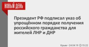Указ путина об упрощении получения российского гражданства