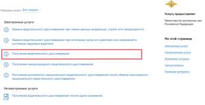 Госпошлина за замену водительского удостоверения стоимость в 2020 в москве