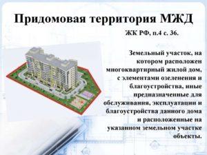 Должны ли жильцы платить налог на землю за сформированный участок под мгогоквартирным домом в москве в 2020 году
