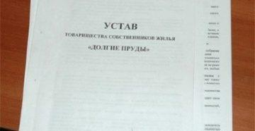Устав для тсж с учетом изменений в 2020 году