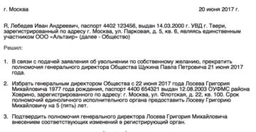 Без директора смена фамилии учредителя ооо порядок действий 2020
