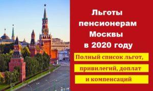 Льготы московским пенсионерам в 2020 году