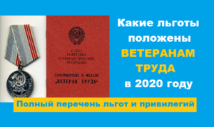 Ветераны труда красноярского края доплата 2020