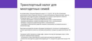 Налог на машину для многодетной семьи в москве 2020