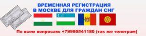 Временная регистрация в москве для граждан таджикистана в 2020