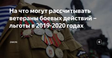 2020 постановление воронежской области о ветеранах боевых действий