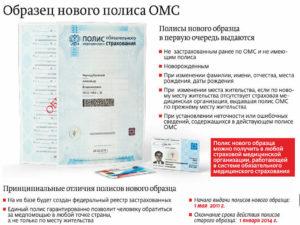 К каким коммерческим можно прикрепиться по полису омс в москве