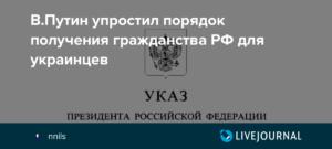 Закон путина об упрощении получения гражданства рф 2020
