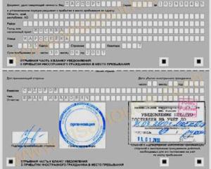 Временная регистрация в москве для граждан армении 2020