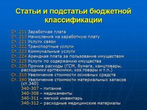 Косгу 340-349 расшифровка 2020 год