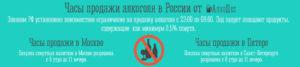 Во скольки продают алкоголь в ленинградской области