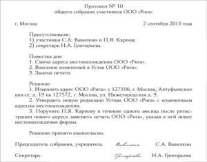 Образец решения о смене юридического адреса ооо образец 2020