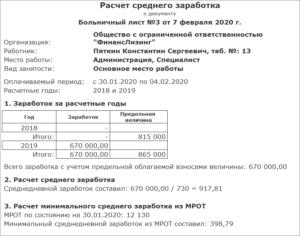 Расчет среднего заработка при отсутствии начислений 2020