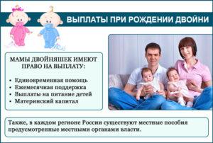 Выплаты при рождении двойни 2020 год вторые роды