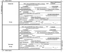 Реквизиты для оплаты госпошлины за копию устава 2020