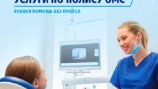 Что входит в омс по стоматологии в 2020