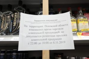 Время продажи алкоголя в архангельске в 2020