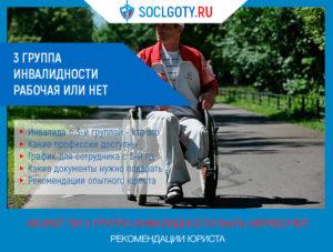 2 группа инвалидности рабочая и нерабочая в 2020 году
