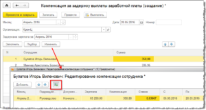 Казенное учреждение проводки налогов на компенсацию за задержку зарплаты