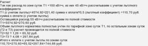 Льготы ветеранам труда по оплате электроэнергии в москве