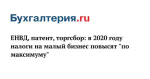 Оквэд енвд 2020