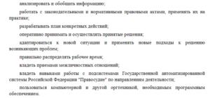 Должностной регламент помощника судьи утвержден в 2020