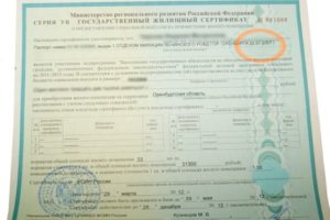 Жилищный сертификат чернобыльцам 2020 брянская область условия