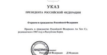 Указ президента о приеме в гражданство рф 2020