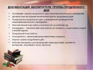 Документация гпд в начальной школе2020 году