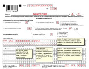 Код номера объекта в 3 ндфл 2020 030