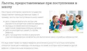 Льготники при поступлении в детский сад в 2020
