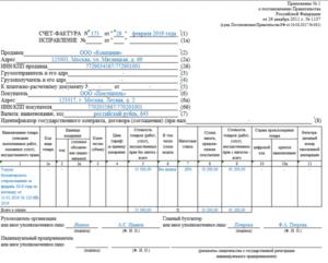 Оформление акта и счет-фактуры с 1 января 2020