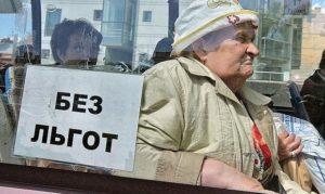 Монетизация льгот пенсионерам в 2020 году в московской области