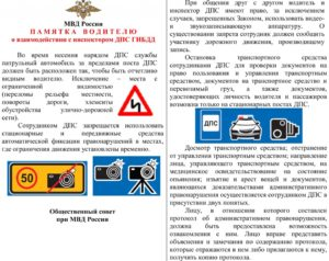 Обязанности сотрудника дпс при остановке транспортного средства 2020 г