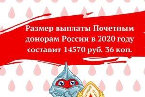 Кто получил донорские выплаты 2020 в татарстане