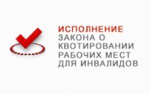 Закон о квотировании рабочих мест для инвалидов в 2020 в москве году