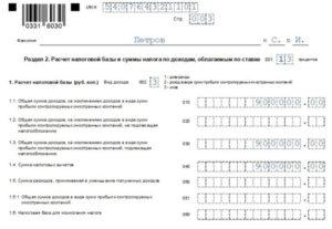 Как заполнить код вычета 501 за 2020 в декларацию образец