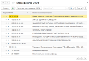 Код окоф конвейеры ленточные пол транспортер т5