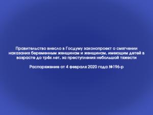 Закон о смягчении наказания 2020