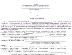Устав гаражно строительного кооператива образец 2020