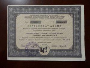Сертификат акций мн фонд 1993 года цена на 2020 год