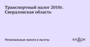 Транспортный налог оренбургская область 2020