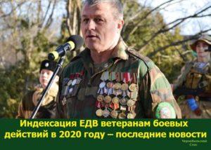 Вычет ветерану боевых действий 2020