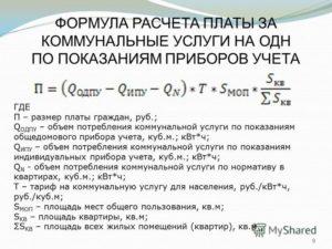 Рассчитать одн по горячей воде формула