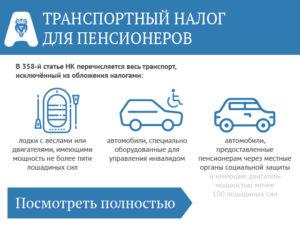 Налог на автомобиль пенсионерам
