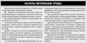 Льготы ветерана труда псковская область